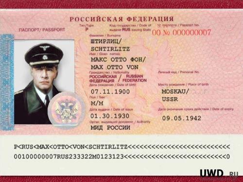 Вписать в загранпаспорт ребенка документы