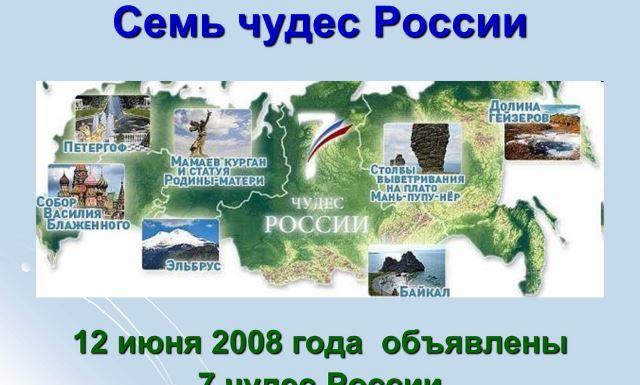 Sem_chudes_Rossii