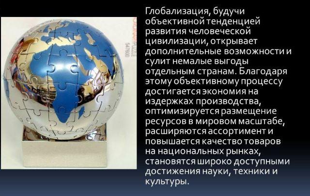 Globalizacija-v-jekonomike-pljusy-i-minusy