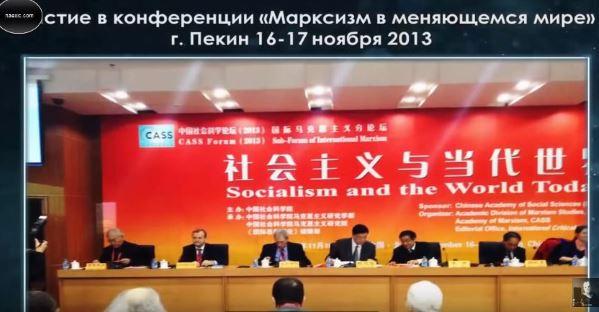 Konferencija-v-Kitae-Marksizm-v-menjajushhemsja-mire