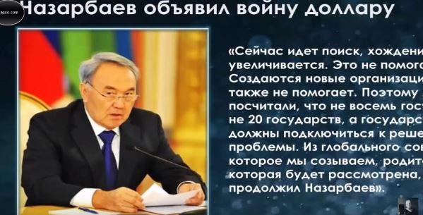 nazarbaev-objavil-vojnu-dollaru