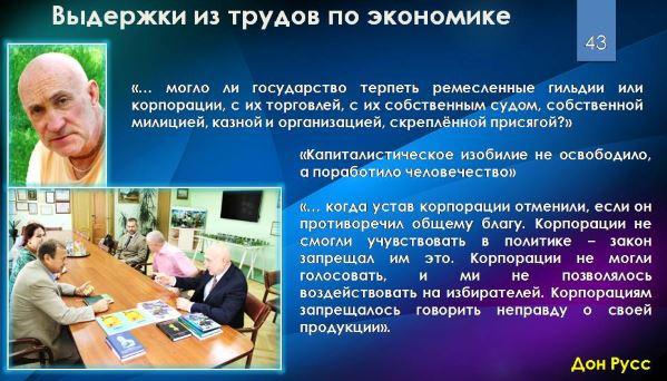 politicheskoe-izobilie-ne-osvobodilo-a-porabotilo-chelovechestvo