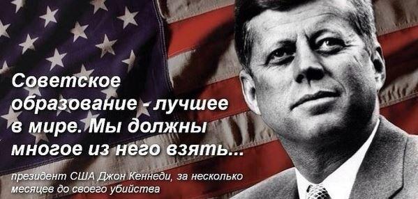 sovetskoe-obrazovanie-luchshee-v-mire-my-dolzhny-mnogoe-iz-nego-vzjat-Prezident-SShA-Dzhon-Kennedi
