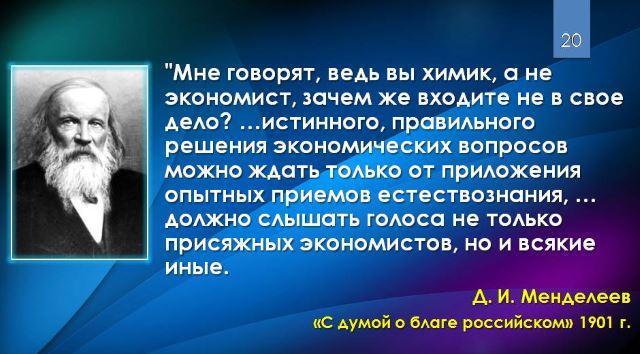 Менделеев - С думой о благе Российском