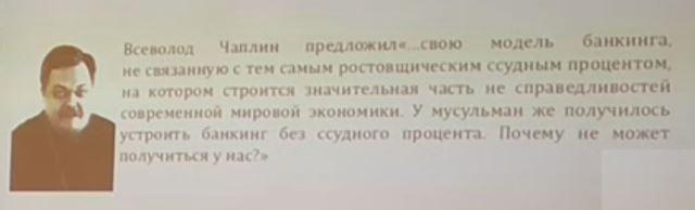 Всеволод Чаплин предложил свою модель банкинга