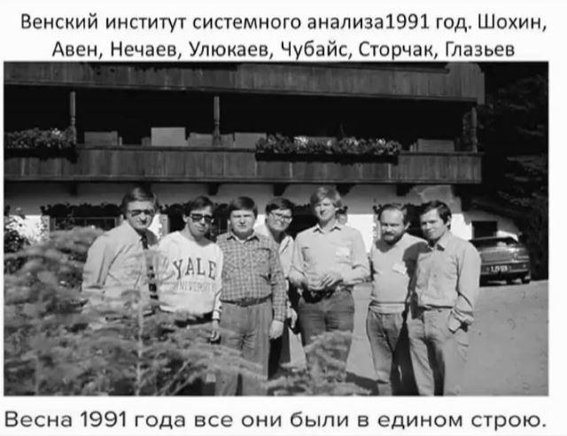 Венский институт системного анализа 1991 г. Шохин, Авен, Нечаев, Улюкаев, Чубайс, Сторчак, Глазьев
