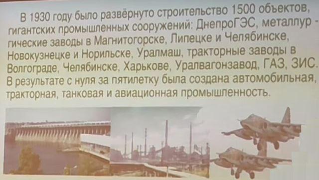 В 1930г. строительство 1500 обьектов промышленных сооружений