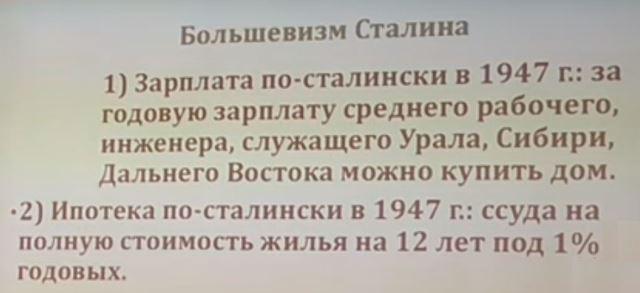 Большевизм Сталина