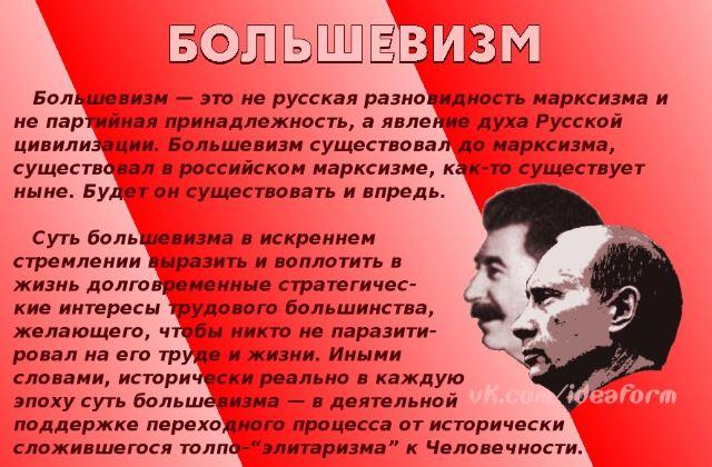 Суть большевизма
