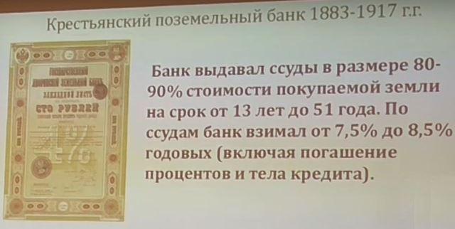 Крестьянский поземельный банк 1883-1917 г.г.