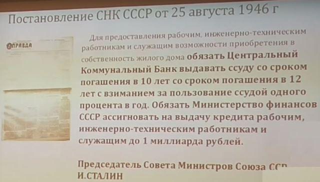 Постановление СНК СССР от 25 августа 1946 г