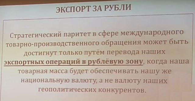 Экспорт за рубли
