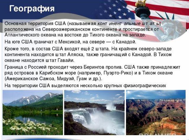 Interesnye_fakty_o_SShA_geografija