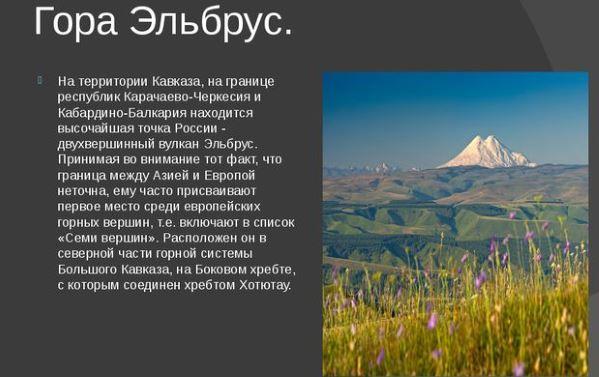 Pervoe-chudo-sveta-Rossii-Jelbrus