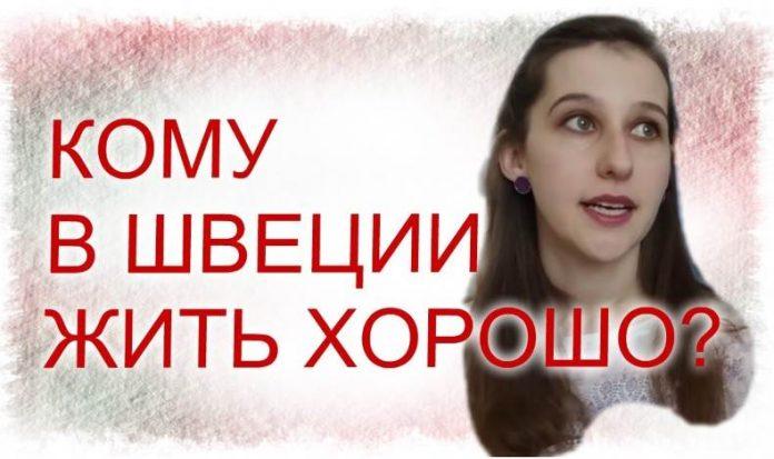 pljusy-i-minusy-zhizni-v-shvecii-dlja-russkih