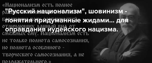problema-nacionalizma-v-rossii