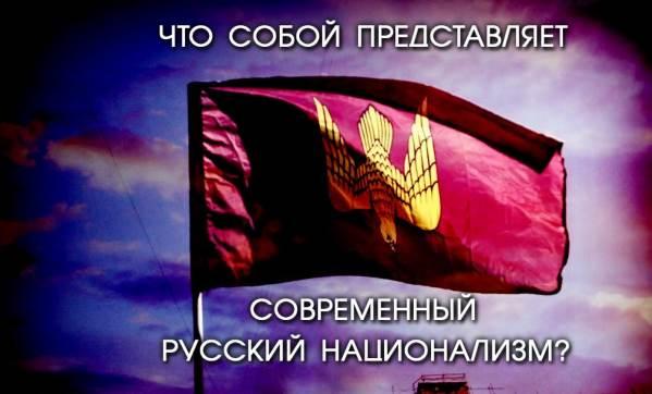 russkij-nacionalizm-jeto-ploho-a-takoj-horosho