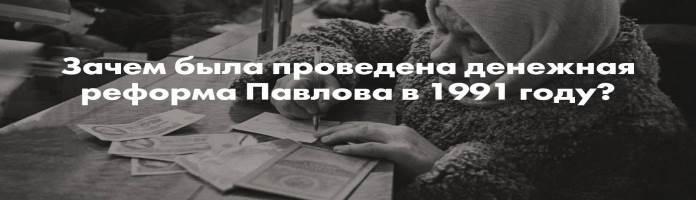 Zachem-provodili-v-SSSR-Pavlovskuju-reformu-deneg-1991-goda