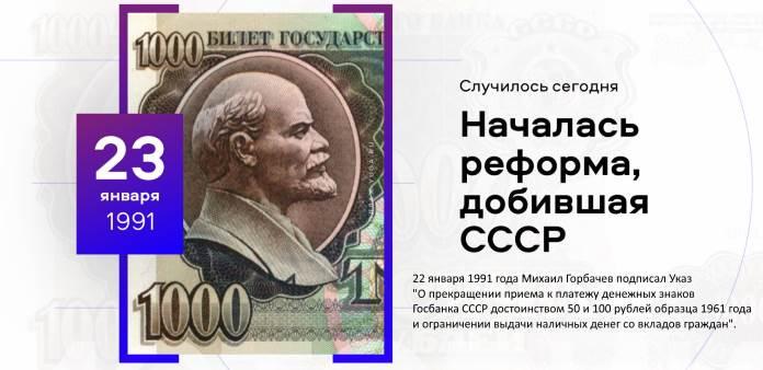 denezhnaja-reforma-1991-goda-v-sssr