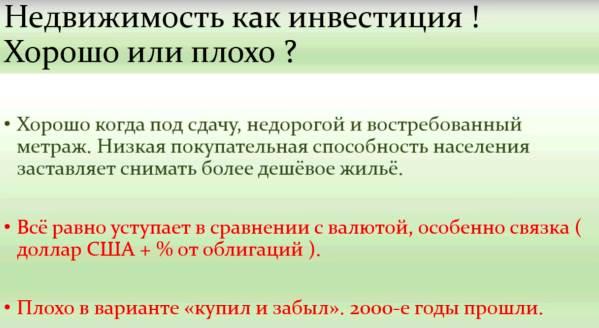 investicija-v-Nedvizhimost-horosho-ili-ploho
