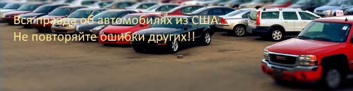 aukciony-v-ssha-po-prodazhe-avtomobilej