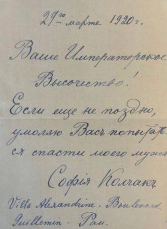pismo-zheny-Kolchaka-carju-o-pomilovanii