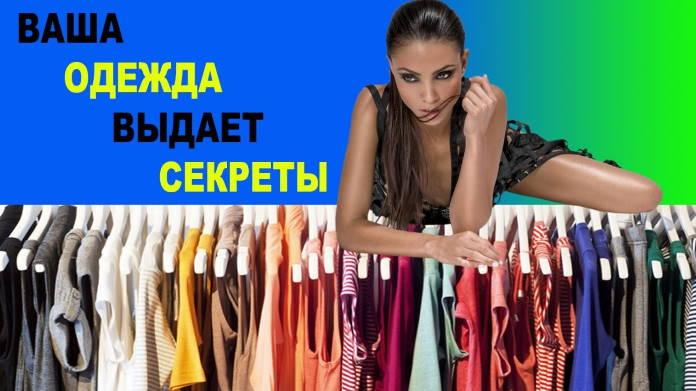 Что одежда говорит о человеке