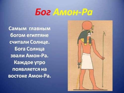 amon-bog-drevnego-egipta