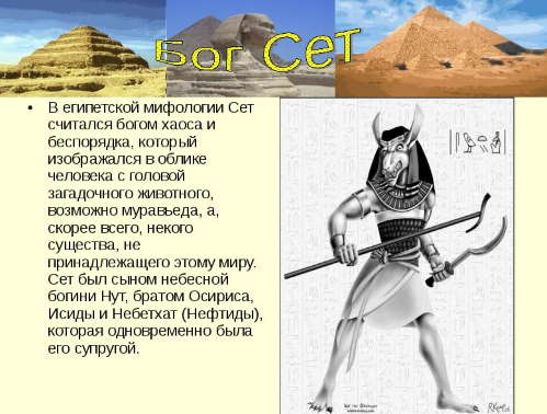 Egipetskij-bog-haosa-Set